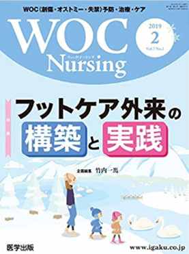 WOC Nursing フットケア外来の構築と実践