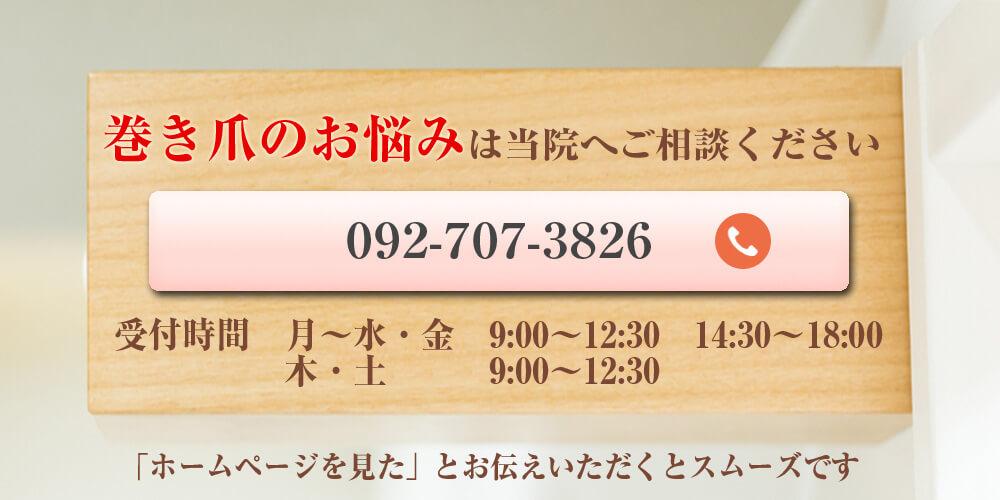 巻き爪のお悩みは当院へご相談ください。受付時間 月~水・金:9:00~12:30 14:30~18:00、木・土:9:00~12:30