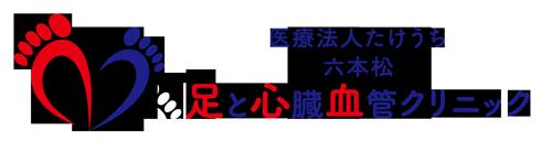 福岡 六本松 足と心臓血管クリニック
