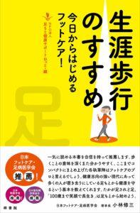 院長 竹内一馬が監修した書籍『障害歩行のすすめ 今日からはじめるフットケア!』